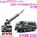 KYB カヤバ Extage ESB1252 日産 E26 NV350キャラバン用 ショ...