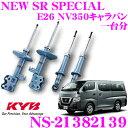 KYB カヤバ ショックアブソーバー NS-21382139 日産 E26 NV35...