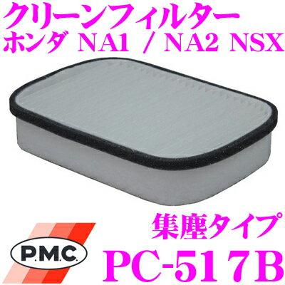 吸気系パーツ, エアクリーナー・エアフィルター PMC PC-517B () NA1 NA2 NSX (1990.92005.12)