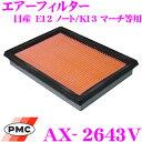 PMC パシフィック工業 エアフィルター AX-2643V 日産 E1...