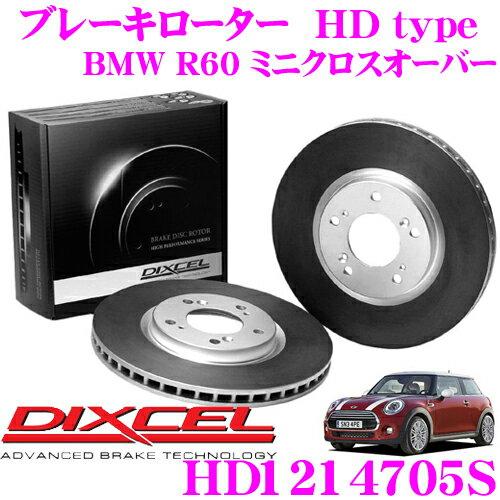DIXCEL ディクセル HD1214705S HDtypeブレーキローター(ブレーキディスク) 【より高い安定性と制動力! BMW R60 ミニクロスオーバー】