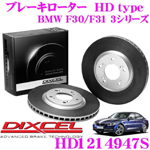 DIXCEL ディクセル HD1214947S HDtypeブレーキローター(ブレーキディスク) 【より高い安定性と制動力! BMW F30 3シリーズ】