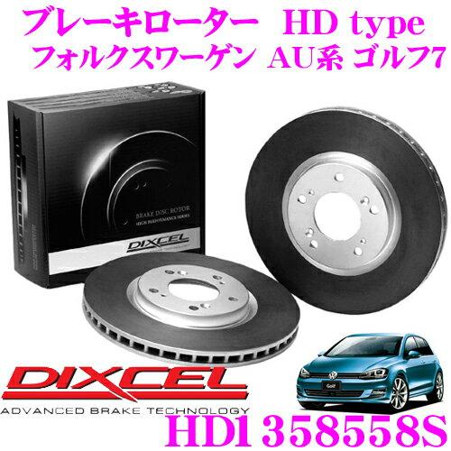 DIXCEL ディクセル HD1358558S HDtypeブレーキローター(ブレーキディスク) 【より高い安定性と制動力! フォルクスワーゲン AU系 ゴルフ7】