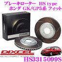 Dixcel-hs3315099s-fi