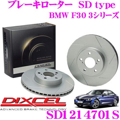 DIXCEL ディクセル SD1214701S SDtypeスリット入りブレーキローター(ブレーキディスク) 【制動力プラス20%の安全性! BMW F30 3シリーズ】