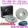 DIXCEL ディクセル SD1310016S SDtypeスリット入りブレーキローター(ブレーキディスク) 【制動力プラス20%の安全性! フォルクスワーゲン AU系 ゴルフ7】