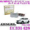 DIXCEL ディクセル EC331428 純正補修向けブレーキパッド EC ...