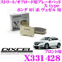 DIXCEL ディクセル X331428 Xtypeブレーキパッド(ストリート/...