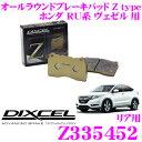 DIXCEL ディクセル Z335452 Ztypeスポーツブレーキパッド(ス...