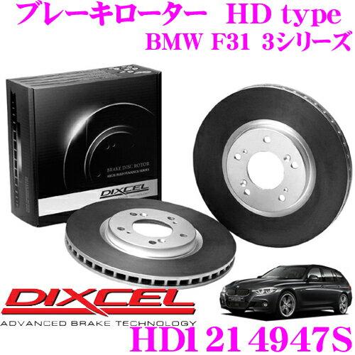 DIXCEL ディクセル HD1214947S HDtypeブレーキローター(ブレーキディスク) 【より高い安定性と制動力! BMW F31 3シリーズ】