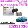 DIXCEL ディクセル ES331336 EStypeスポーツブレーキパッド(ストリート〜ワインディング向け) 【エクストラスピード/エコノミーながら制動力UP! 耐熱性UP! ホンダ GK5/GP5 フィット 等】