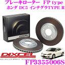 DIXCEL ディクセル FP3355006S FPtypeスポーツブレーキロータ...