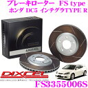 DIXCEL ディクセル FS3355006S FStypeスリット入りスポーツブ...