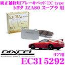 DIXCEL ディクセル EC315292 純正補修向けブレーキパッド EC type (エクストラクルーズ/EXTRA Cruise) 【鳴きが少なくダスト低減ながらノーマルパッドより効きがUP! トヨタ JZA80系 スープラ 等】
