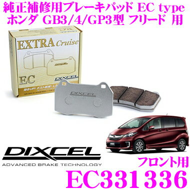 ブレーキ, ブレーキパッド DIXCEL EC331336 EC type (EXTRA Cruise) UP! GB34GP3