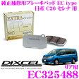 【本商品エントリーでポイント9倍!】DIXCEL ディクセル EC325488 純正補修向けブレーキパッド EC type (エクストラクルーズ/EXTRA Cruise) 【鳴きが少なくダスト低減ながらノーマルパッドより効きがUP! 日産 C26 セレナ】