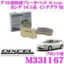 DIXCEL ディクセル M331167 Mtypeブレーキパッド(ストリート...