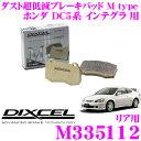 DIXCEL ディクセル M335112 Mtypeブレーキパッド(ストリート...