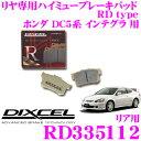 DIXCEL ディクセル RD335112 RDtype競技車両向けブレーキパッ...