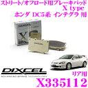 DIXCEL ディクセル X335112 Xtypeブレーキパッド(ストリート/...