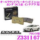 DIXCEL ディクセル Z331167 Ztypeスポーツブレーキパッド(ス...