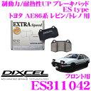 DIXCEL ディクセル ES311042 EStypeスポーツブレーキパッド(...