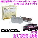 DIXCEL ディクセル EC325488 純正補修向けブレーキパッドEC type (エクストラクルーズ/EXTRA Cruise)【鳴きが少なくダスト低減ながらノーマルパッドより効きがUP! 日産 E51 エルグランド】