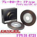 DIXCEL ディクセル FP1314721S FPtypeスポーツブレーキロータ...