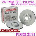 DIXCEL ディクセル PD3212131 PDtypeブレーキローター(ブレー...