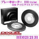 DIXCEL ディクセル HD3212131HDtypeブレーキローター(ブレー...