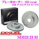 DIXCEL ディクセル SD3212131 SDtypeスリット入りブレーキロ...