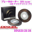 DIXCEL ディクセル HS3212131 HStypeスリット入りブレーキロ...