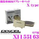 DIXCEL ディクセル X1155163 Xtypeブレーキパッド(ストリート...
