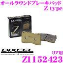 DIXCEL ディクセル Z1152423 Ztypeスポーツブレーキパッド(ス...