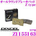 DIXCEL ディクセル Z1155163 Ztypeスポーツブレーキパッド(ス...
