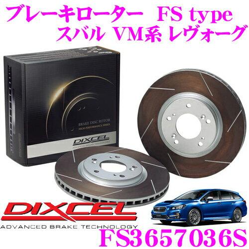 ブレーキ, ブレーキローター DIXCEL FS3657036S FStype()1 ! VM