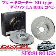 DIXCEL ディクセル SD3818045S SDtypeスリット入りブレーキローター(ブレーキディスク) 【制動力プラス20%の安全性! ダイハツ LA400K コペン】