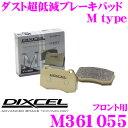 DIXCEL ディクセル M361055 Mtypeブレーキパッド(ストリート...