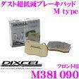 【ブレーキweek開催中♪】DIXCEL ディクセル M381090 Mtypeブレーキパッド(ストリート〜ワインディング向け)【ブレーキダスト超低減! トヨタ パッソ等】