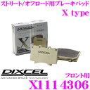 DIXCEL ディクセル X1114306 Xtypeブレーキパッド(ストリート...