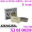 【ブレーキweek開催中♪】DIXCEL ディクセル X1610839 Xtypeブレーキパッド(ストリート/ワインディング/オフロード向け) 【重量のあるミニバン/SUVに最適なパッド! ボルボ V70(I)等】