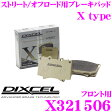 【本商品エントリーでポイント11倍!】DIXCEL ディクセル X321506 Xtypeブレーキパッド(ストリート/ワインディング/オフロード向け) 【重量のあるミニバン/SUVに最適なパッド! 日産 NV350 キャラバン等】