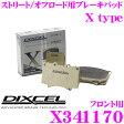 【本商品エントリーでポイント11倍!】DIXCEL ディクセル X341170 Xtypeブレーキパッド(ストリート/ワインディング/オフロード向け) 【重量のあるミニバン/SUVに最適なパッド! 三菱 パジェロ等】