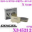【本商品エントリーでポイント11倍!】DIXCEL ディクセル X345212 Xtypeブレーキパッド(ストリート/ワインディング/オフロード向け) 【重量のあるミニバン/SUVに最適なパッド! 三菱 ギャラン フォルティス等】