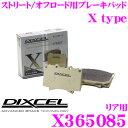 DIXCEL ディクセル X365085 Xtypeブレーキパッド(ストリート/ワインディング/オフロード向け) 【重量のあるミニバン/SUVに最適なパッド! スバル レガシィ アウトバック等】