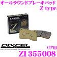 DIXCEL ディクセル Z1355008 Ztypeスポーツブレーキパッド(ストリート〜サーキット向け)【制動力/コントロール性重視のオールラウンドパッド! アウディ A3(8V)等】