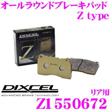 DIXCEL ディクセル Z1550672 Ztypeスポーツブレーキパッド(ストリート〜サーキット向け)【制動力/コントロール性重視のオールラウンドパッド! ポルシェ 944等】