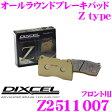【ブレーキweek開催中♪】DIXCEL ディクセル Z2511007 Ztypeスポーツブレーキパッド(ストリート〜サーキット向け)【制動力/コントロール性重視のオールラウンドパッド! アルファロメオ GTV等】