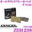 DIXCEL ディクセル Z331238 Ztypeスポーツブレーキパッド(ストリート〜サーキット向け)【制動力/コントロール性重視のオールラウンドパッド! ホンダ シビック等】