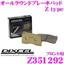 DIXCEL ディクセル Z351292 Ztypeスポーツブレーキパッド(ス...